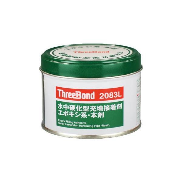 【代引不可】 スリーボンド 補修用接着剤 TB2083L 本剤 250G 水中硬化 淡灰色 【TB2083LK】