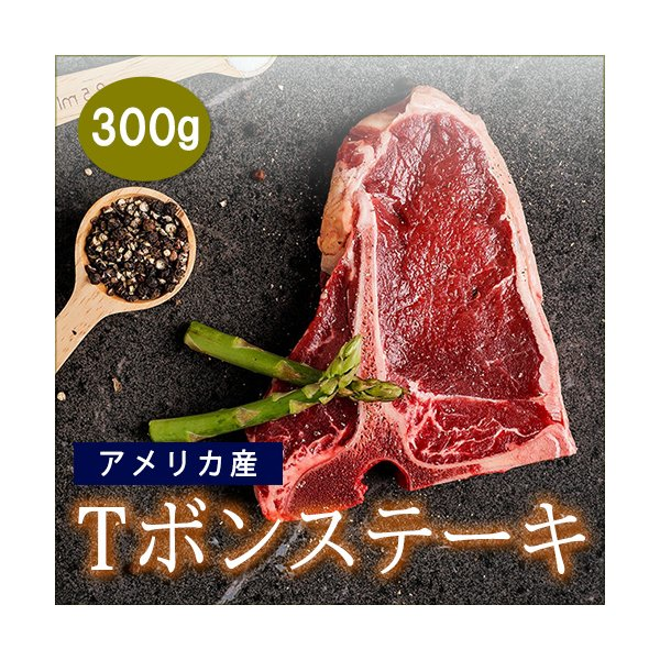 Tボーンステーキ 約300g(US産ビーフステーキ・骨付き肉・牛肉)アメリカンビーフ