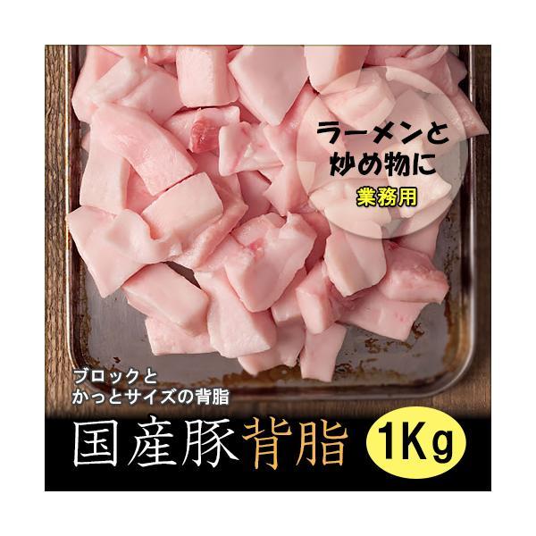 国産 豚の背脂 業務用 ドカッと 1キロ !( 1kg )ブロック納品