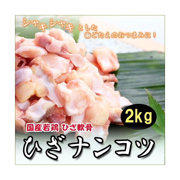 国産若鶏 ひざ軟骨 2kg 食べるコラーゲン 唐揚げ、おつまみに ヒザ軟骨/ひざナンコツ/ひざなんこつ/膝軟骨/業務用