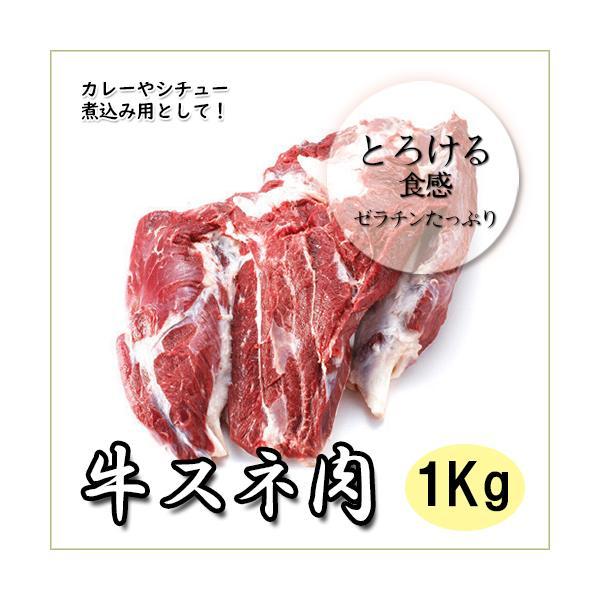 牛すね 1kg 煮込み用/牛肉/ステーキ/焼肉 牛スネ肉