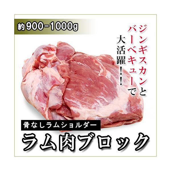 ラム 肩肉ブロック 約1kg前後(ラムショルダー丸々 ラム肉かたまり) ジンギスカンやステーキ肉にも最適!ラム肉業務用サイズ