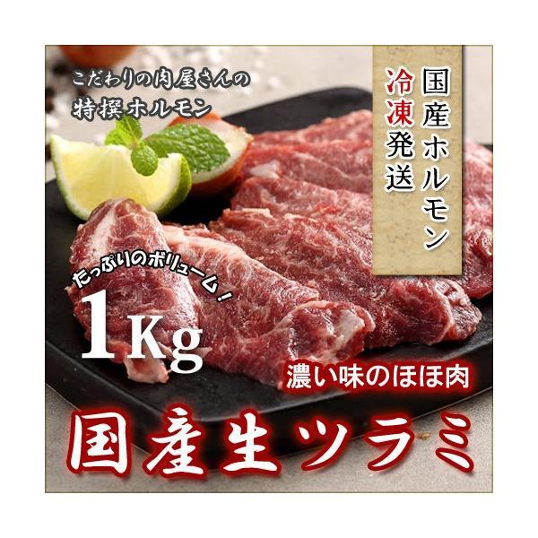 国産和牛 ホホ肉 1kg、選べるスライスorブロック!冷凍発送、 ツラミ、、カシラ  焼きホルモン