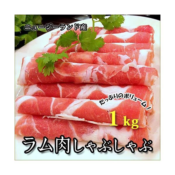ラム肉 しゃぶしゃぶ用(ニュージーランド産)1kg業務用(シャブシャブ)