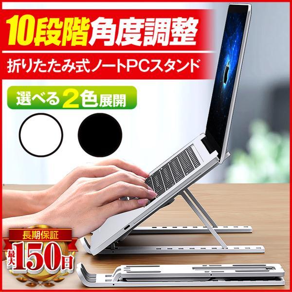 ノートパソコンスタンドパソコンスタンド台机上PCスタンドパソコンPCタブレット