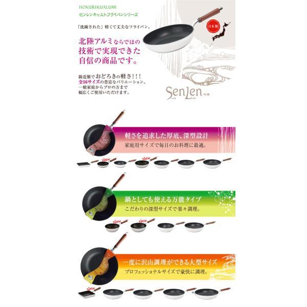 日本製 senlen センレン キャスト フライパン 18cm [ガス火専用] テフロン プラチナプラス加工 アルミキャスト製 北陸アルミニウム HOKUA ホクア goodlifeshop 02