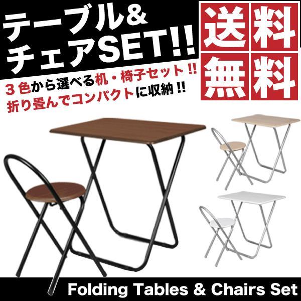 フォールディングテーブル&チェアセット インテリア 家具|goodlifeshop