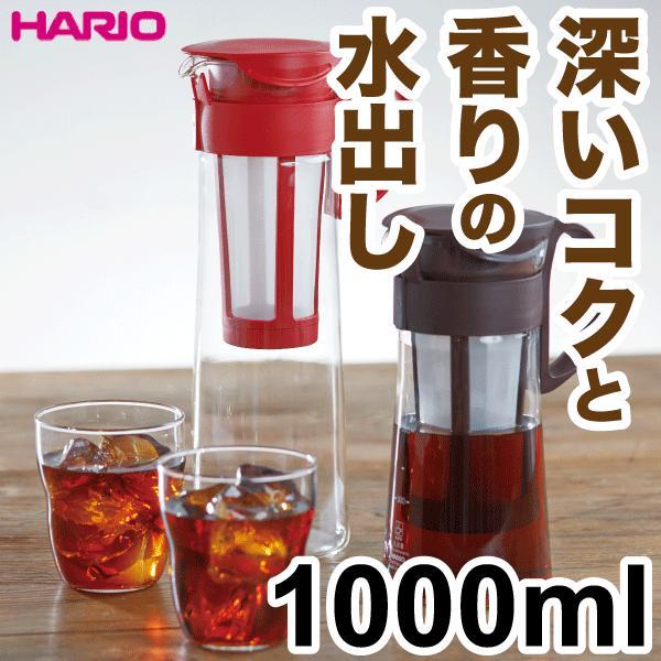 キャッシュレス還元対象 水出しコーヒーポット HARIO ハリオ 珈琲 ガラスポット 1000ml|goodlifeshop