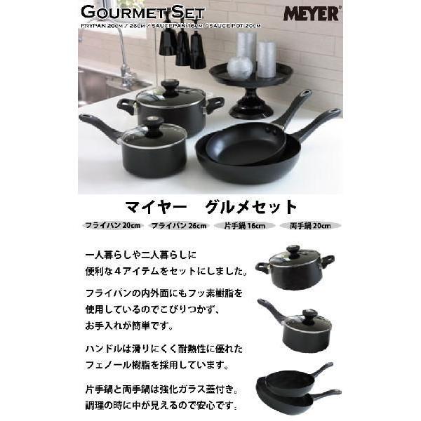 MEYER マイヤー ふっ素樹脂加工 テフロンプラチナ クックウェア グルメセット|goodlifeshop|02