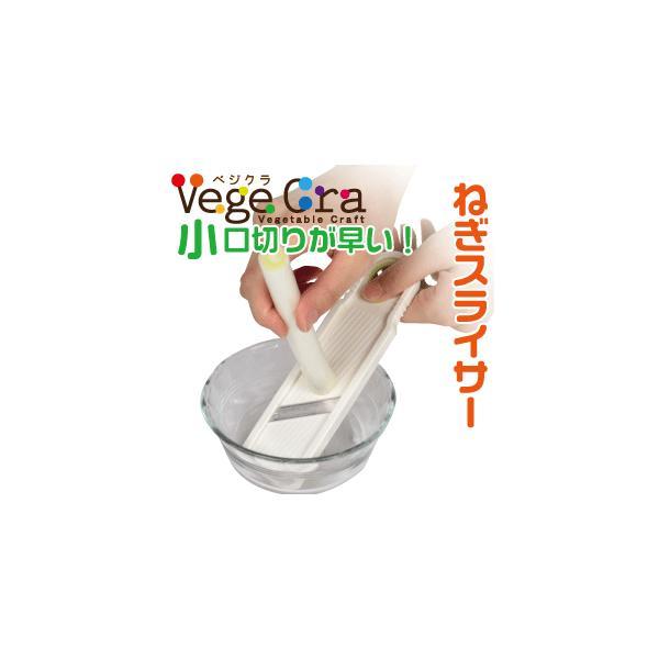 日本製  ベジクラ ねぎスライサー キッチン 長ネギ 小口切り スライス C297