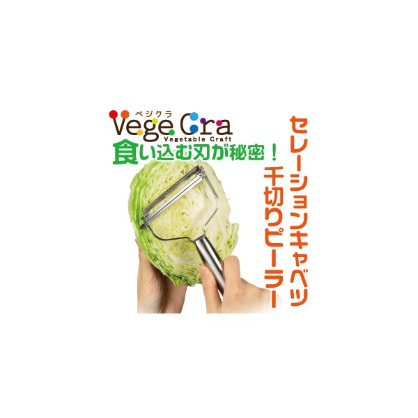 日本製  ベジクラ セレーション キャベツ 千切りピーラー (芽取り付) ステンレス製 キッチンスライサー カッター C299