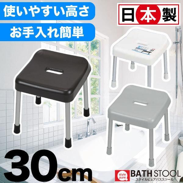 日本製 風呂椅子 風呂いす カラフルバススツール チェア 座面高30cm スタイルピュア 浴室 浴用品 お風呂用|goodlifeshop