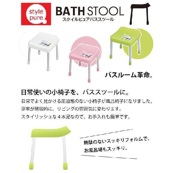 日本製 風呂椅子 風呂いす カラフルバススツール チェア 座面高30cm スタイルピュア 浴室 浴用品 お風呂用|goodlifeshop|02
