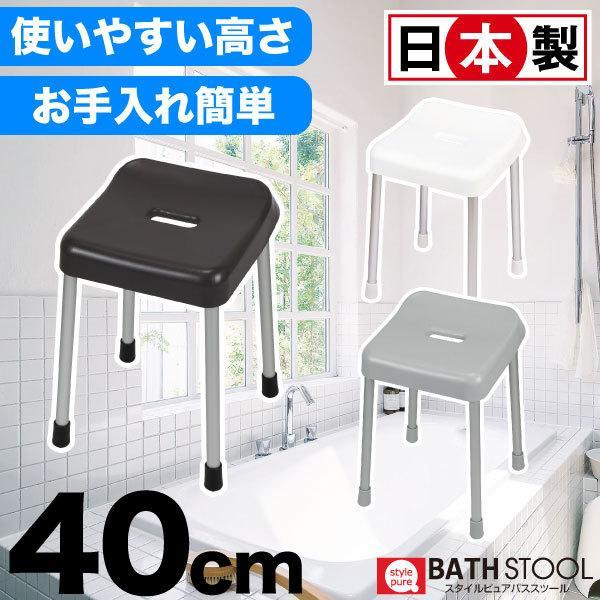 日本製 風呂椅子 カラフルバススツール チェア 座面高40cm 風呂いす スタイルピュア 浴室 浴用品 お風呂用 |goodlifeshop
