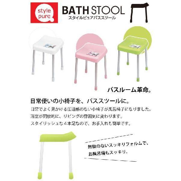 キャッシュレス還元対象 日本製 風呂椅子 カラフルバススツール チェア 座面高40cm 風呂いす スタイルピュア 浴室 浴用品 お風呂用 |goodlifeshop|02
