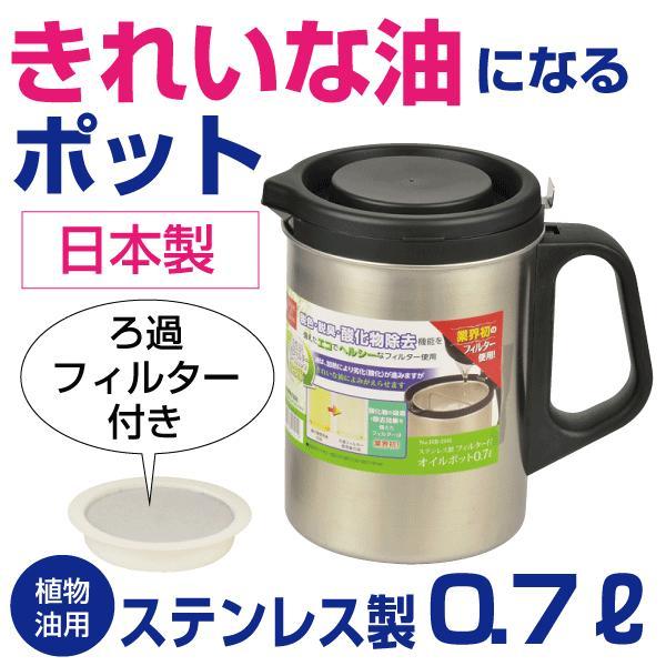 日本製活性炭ろ過フィルター対応ステンレス製フィルター付オイルポット0.7L植物油油こしオイル容器HB-2141