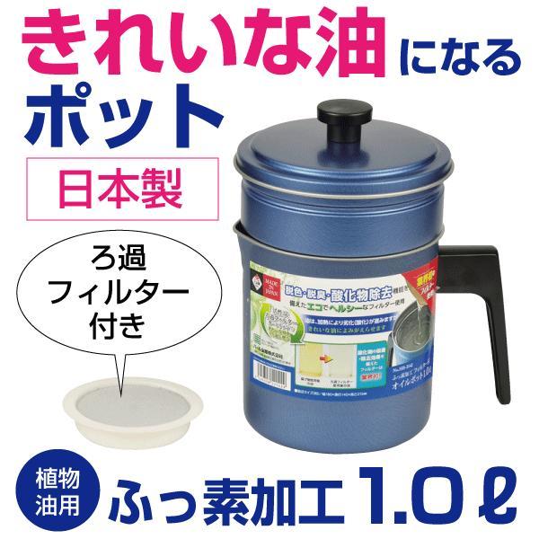 日本製活性炭ろ過フィルター対応ふっ素加工フィルター付オイルポット1.0L植物油油こしオイル容器HB-2142