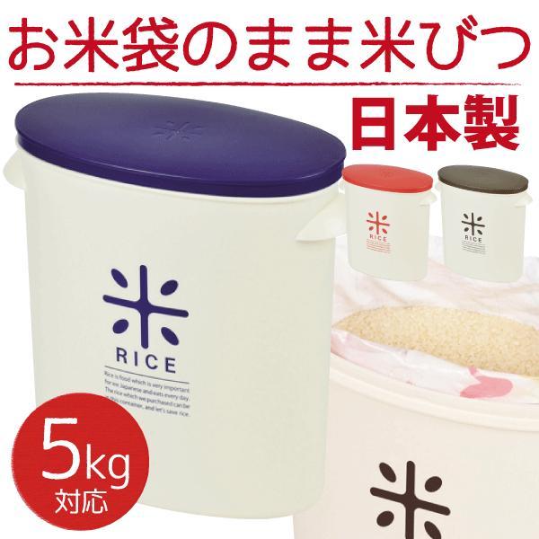 日本製  ライスストッカー 5kgタイプ 計量カップ付き 米びつ お米 5キロ スリム 保存容器 HB-2166 HB-2167 HB-2168