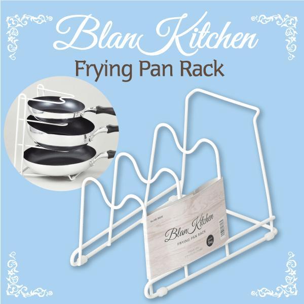 フライパンラック 3段 blan kitchen ブランキッチン ホワイト ワイヤー 縦置き・横置き兼用 フライパンたて 収納ラック HB-3606