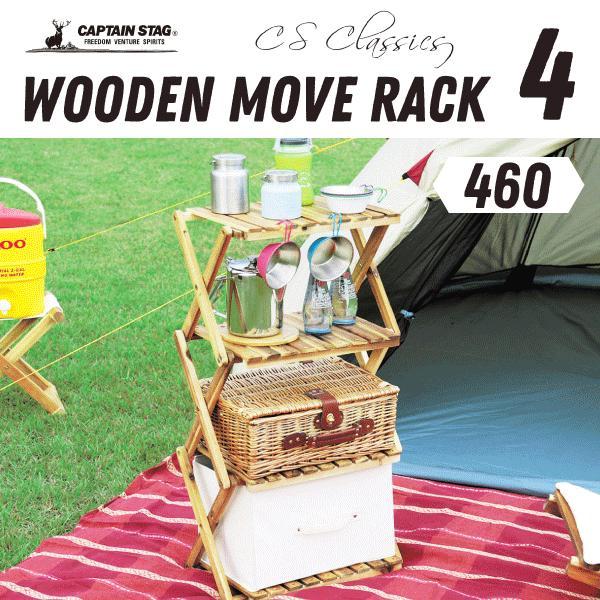 キャンプで大活躍 おしゃれ収納 フォールディング ウッドラック 折りたたみ式 木製ラック 4段タイプ CAPTAIN STAG goodlifeshop