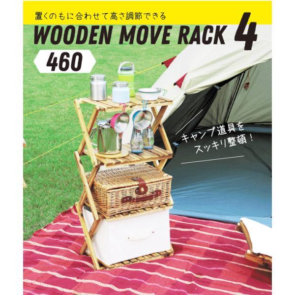 キャンプで大活躍 おしゃれ収納 フォールディング ウッドラック 折りたたみ式 木製ラック 4段タイプ CAPTAIN STAG goodlifeshop 02