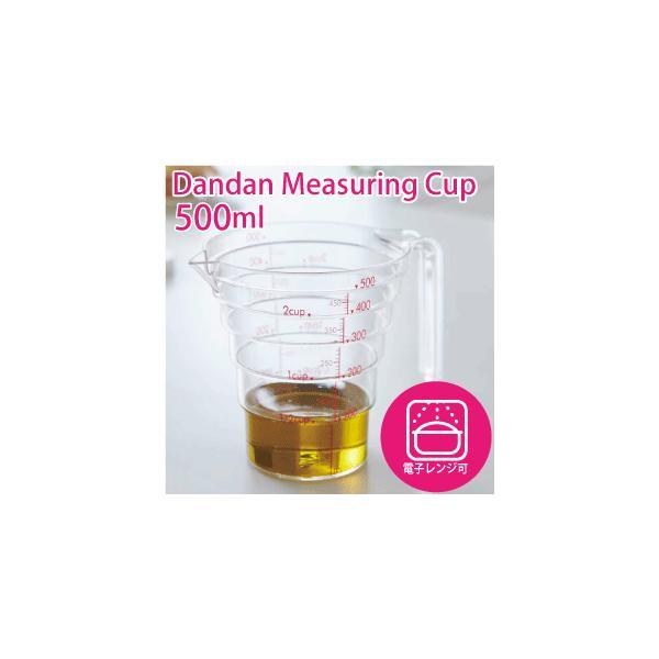 段々計量カップ 電子レンジ対応 500ml サイズ dandan メジャーカップ はかり メモリ 0.5L 計量 カップ