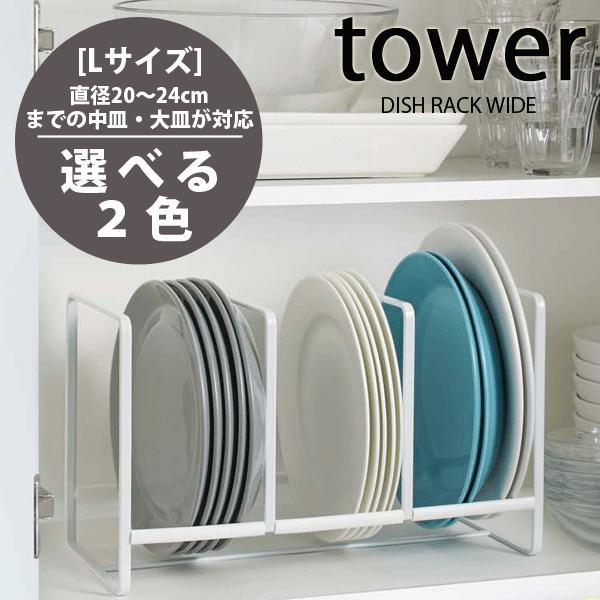 キャッシュレス還元対象 tower ディッシュラック ワイド Lサイズ タワー 食器立て キッチン 収納 ラック