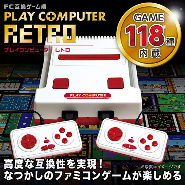 ファミコン ゲーム 互換機 エミュレーター 本体 任天堂 の 復刻 ...