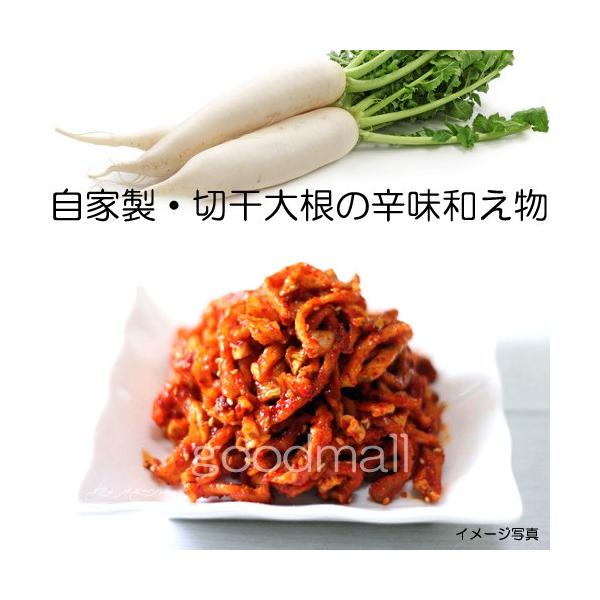 *韓国食品*【クール便・冷凍】自家製・切干大根の辛味和え物 500g ■goodmall_韓国おかず■