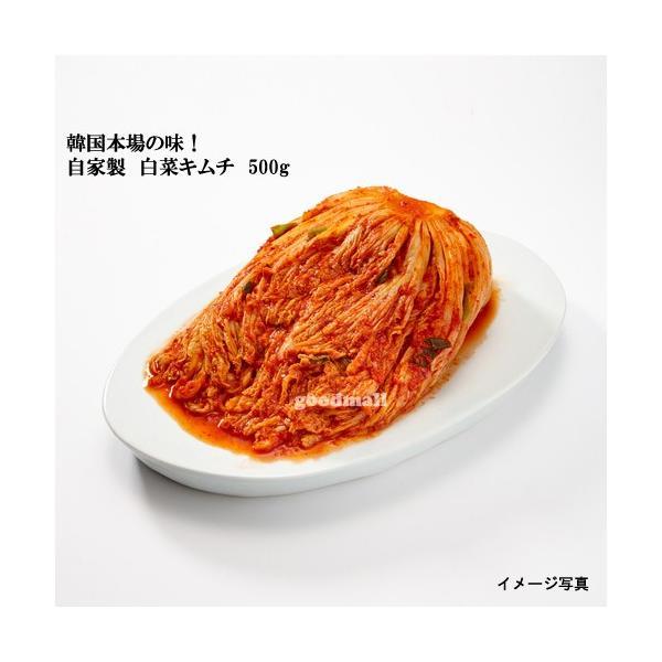 *韓国食品*【クール便・冷蔵】韓国本場の味!自家製 白菜キムチ 500g★goodmall_韓国キムチ★