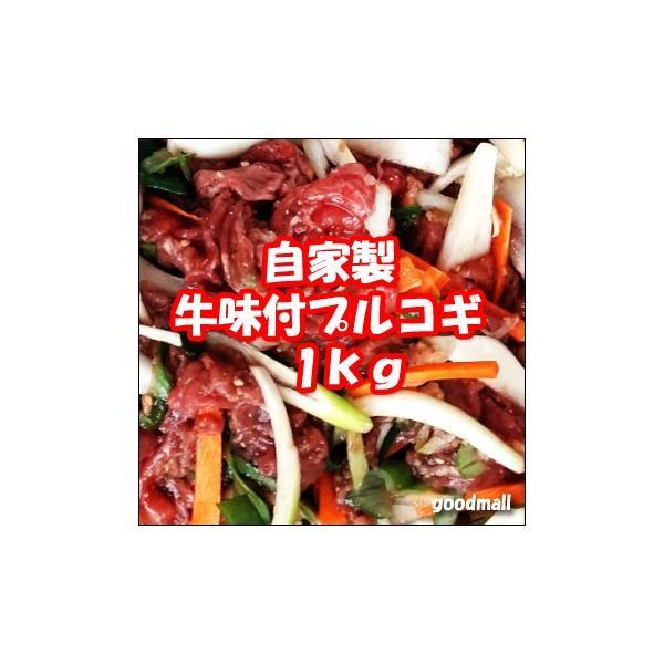 *韓国食品*【クール便・冷凍】自家製・牛味付プルコギ 1kg■goodmall_焼肉■