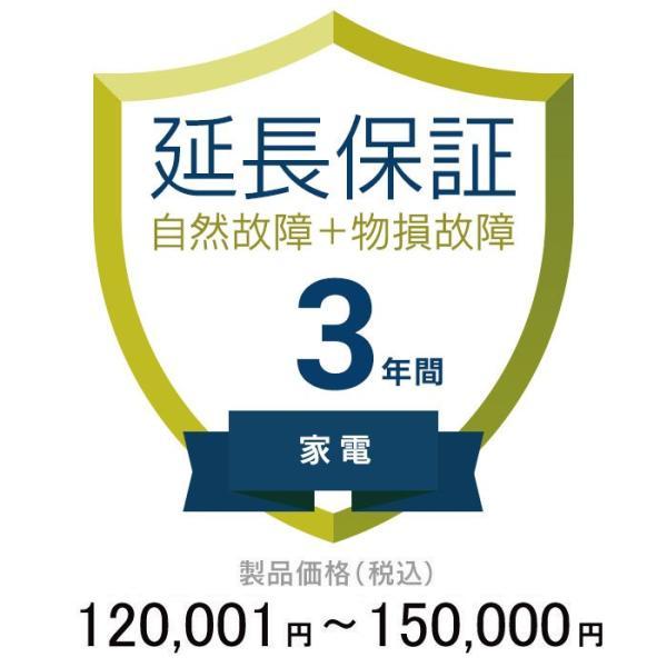 価格.com家電延長保証(物損付き)3年[家電]KKC-00103A 製品金額 120001円〜150000円