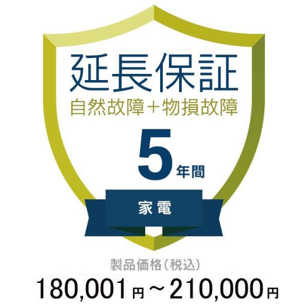 価格.com家電延長保証(物損付き)5年[家電]KKC-00105A 製品金額 180001円〜210000円
