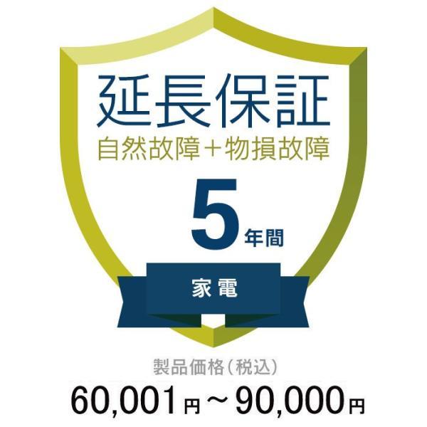 価格.com家電延長保証(物損付き)5年[家電]KKC-00105A 製品金額 60001円〜90000円