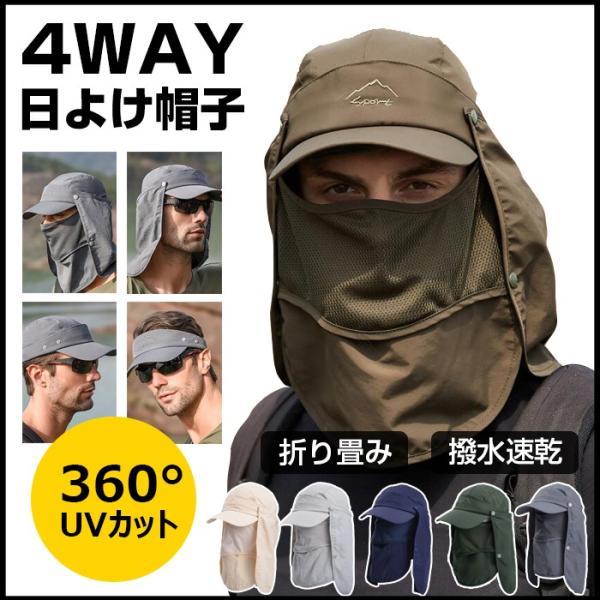 キャップ 紫外線対策日よけ防水帽子帽子UVカットメンズレディース首ガード折りたたみ通気性男女兼用釣りアウトドア農作業代引不可