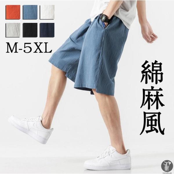 ショートパンツ ハーフパンツ メンズ 無地 綿麻風 五分丈 リネン ウエストゴム カジュアル メンズズボン ボトムス ゆったり 大きいサイズ  代引不可|goodplus
