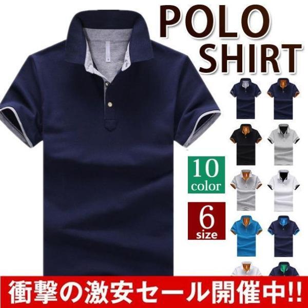 ポロシャツ 半袖 メンズ 無地  ポロ シャツ カジュアルシャツ 制服 ユニフォーム クールビズ ゴルフ ビジネス 代引不可|goodplus