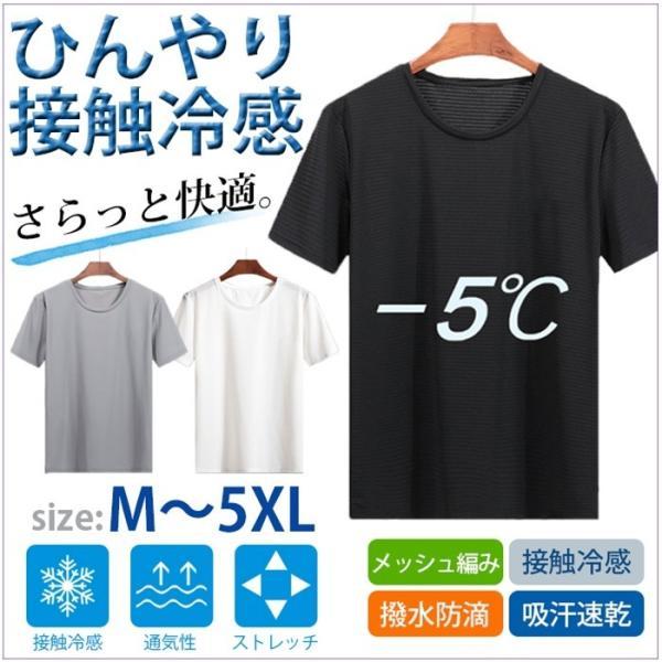 肌着Tシャツ半袖メンズ夏接触冷感無地メッシュ編み防滴吸汗速乾ドライ通気性軽量ストレッチ薄手インナー涼しい代引不可