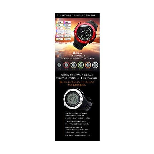 [ラドウェザー] 腕時計 スイス製センサー 天気予測 高度/気圧/気温 アウトドア デジタルコンパス 登山 100m防水 ランニング&フィットネス