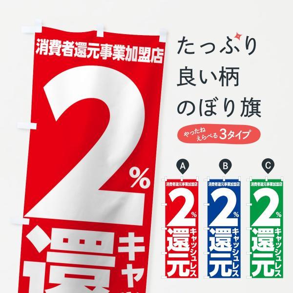 のぼり旗 キャッシュレス消費者還元事業2%還元 goods-pro