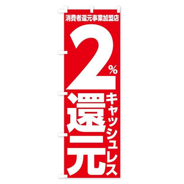 のぼり旗 キャッシュレス消費者還元事業2%還元 goods-pro 02