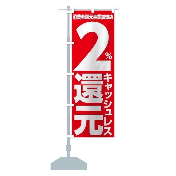 のぼり旗 キャッシュレス消費者還元事業2%還元 goods-pro 13