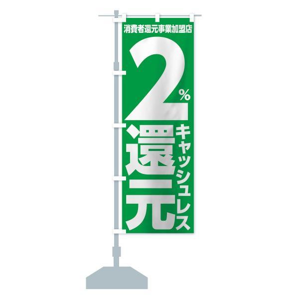 のぼり旗 キャッシュレス消費者還元事業2%還元 goods-pro 15