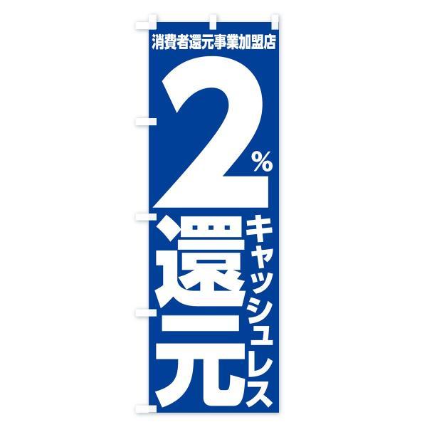 のぼり旗 キャッシュレス消費者還元事業2%還元 goods-pro 03