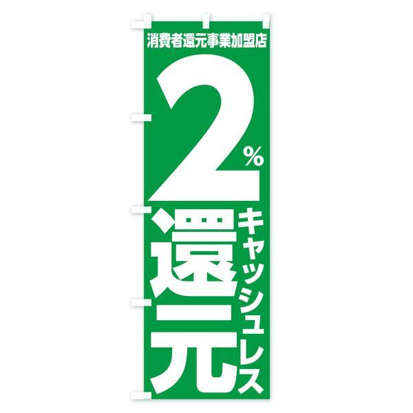 のぼり旗 キャッシュレス消費者還元事業2%還元 goods-pro 04