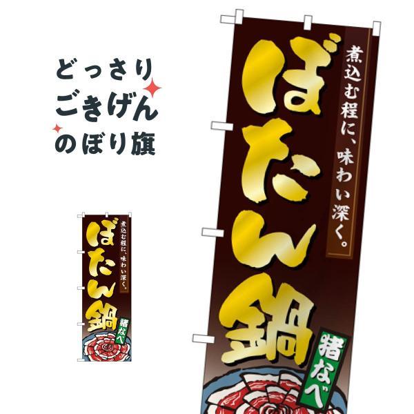 ぼたん鍋 のぼり旗 1325