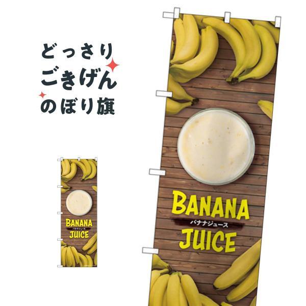 バナナジュース のぼり旗 005T