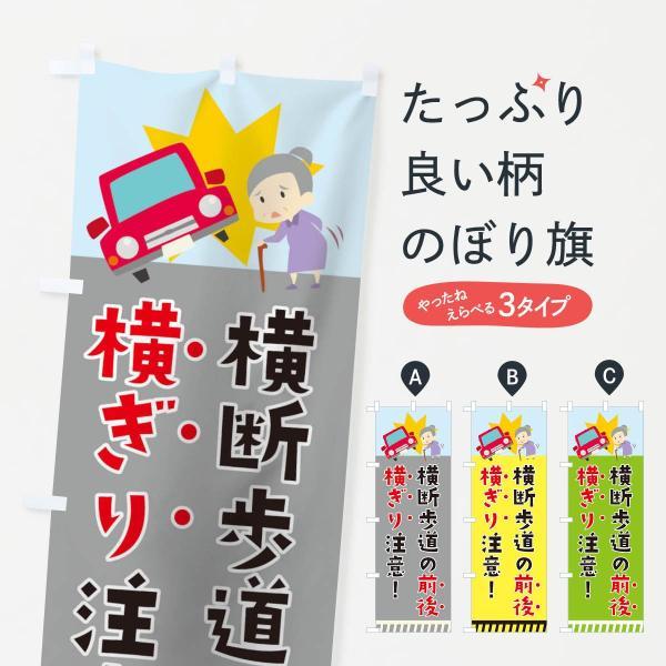 のぼり旗 横断歩道の前後横ぎり注意|goods-pro