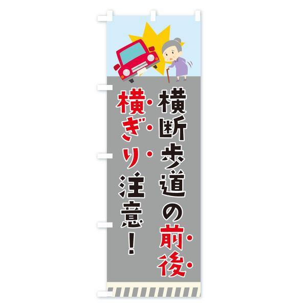 のぼり旗 横断歩道の前後横ぎり注意|goods-pro|02
