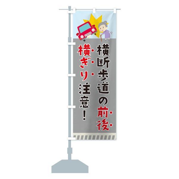 のぼり旗 横断歩道の前後横ぎり注意|goods-pro|13